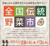 全国伝統野菜市開催! @ 三越日本橋本店