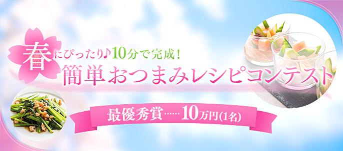 春の簡単おつまみレシピコンテスト 結果発表!