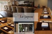 レストラン ル・ジャポンのお料理教室 ~3/15・3/16はリクエスト特別メニュー! ~