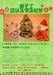 ◆◆ オーガニックカフェルル・親子クッキング「親子でクリスマスピザ体験!」~卵・乳製品不使用! ◆◆