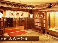 ~料理教室と京懐石を楽しむ会~12月のテーマは「海老芋 柚子」