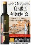 辰馬本家酒造の方をお招きしての『白鹿 利き酒の会』