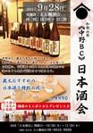 ~日本酒会~和歌山県「中野BC」さんをお招きして