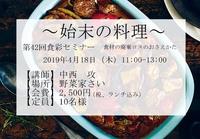 「始末の料理」第42回食彩セミナー 食材廃棄ロスのおさえかた