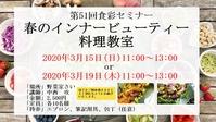 春のインナービューティー料理教室 第51回食彩セミナー