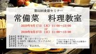 次回、食彩セミナーは9月再開を目途にしています