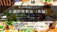 鍋料理教室(魚編)第54回食彩セミナー
