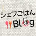 シェフごはんBlog